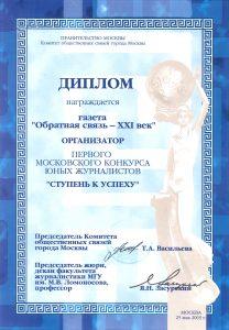 """Диплом """"Обратная связь - XXI век"""""""