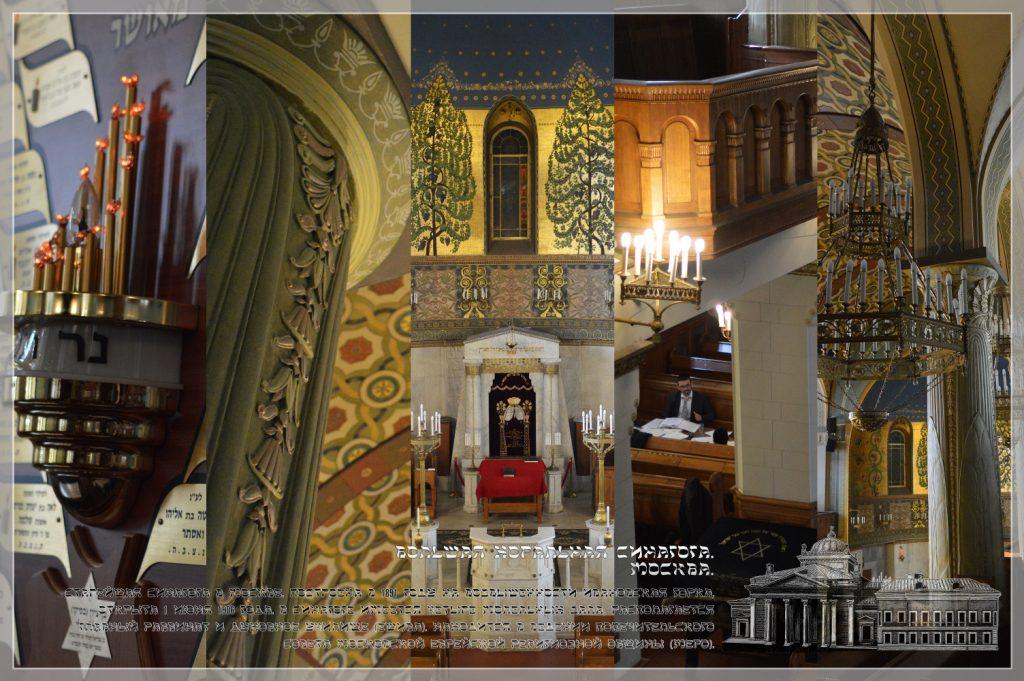 Большая Хоральная Синагога Москва