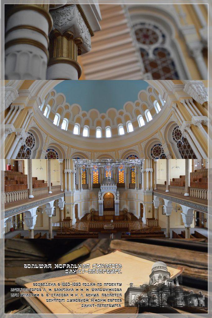 Большая Хоральная Синагога Санкт-Петербург