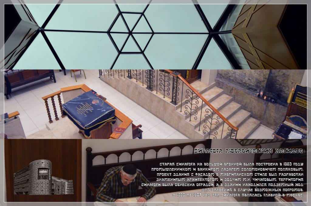 Синагога Любавических хасидов