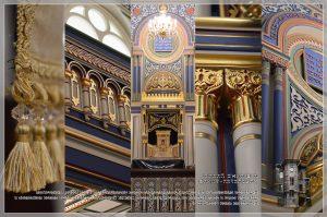 Малая Синагога Санкт-Петербург